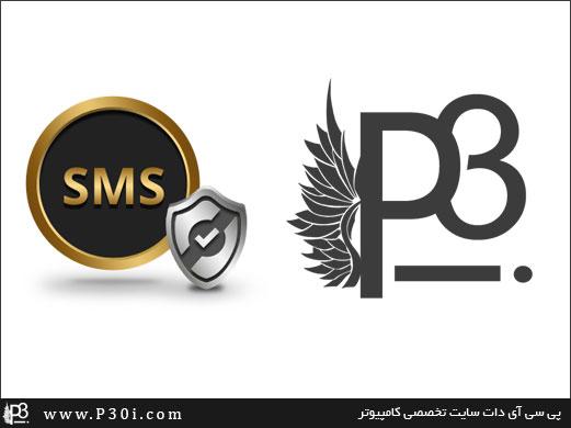 SMS-lock