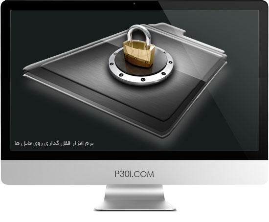 GiliSoft-File-Lock
