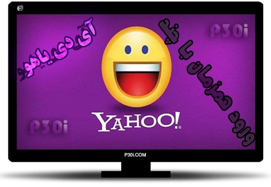 Yahoo_Multi_Messenger-p30i.ir
