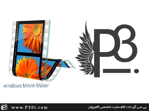 دانلود نرم افزار Windows Movie Maker ویرایشگر فیلم و صدا