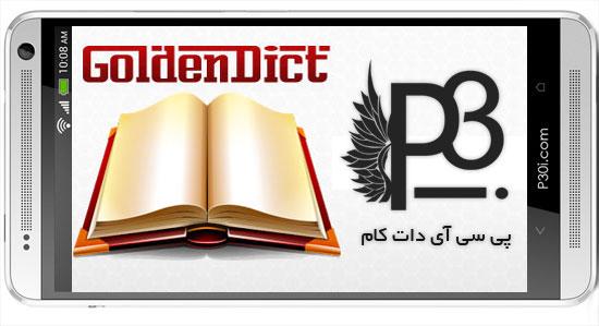 www.P30i.com_GoldenDict