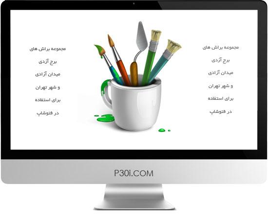 Azadi-Brush