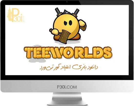 بازی مهیج  تی وردز  Teeworlds