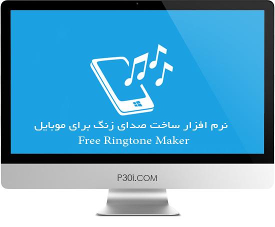 Free Ringtone Maker 2.4.0.2115