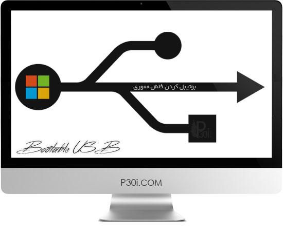 bootable-usb