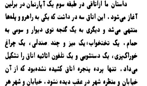 Akharin Istgah[ebook.P30i.com]