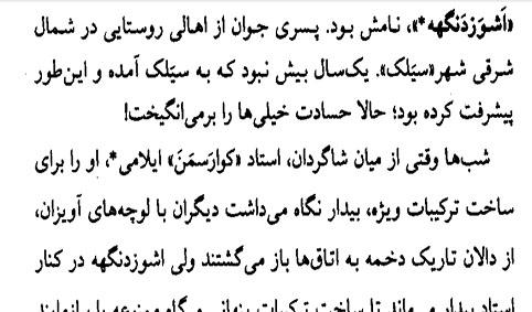 Ashzdangah 1 - Ostoreh Ham Aknon[ebook.P30i.com]