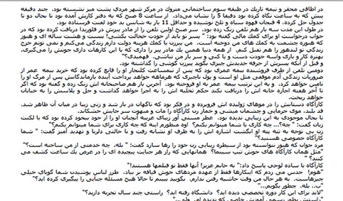 Eterafate Yek Nevisandeh[ebook.P30i.com]