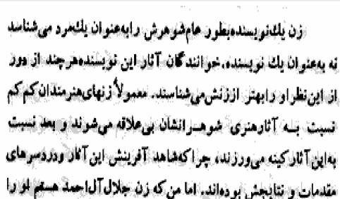 Ghorobe Jalal[ebook.P30i.com]