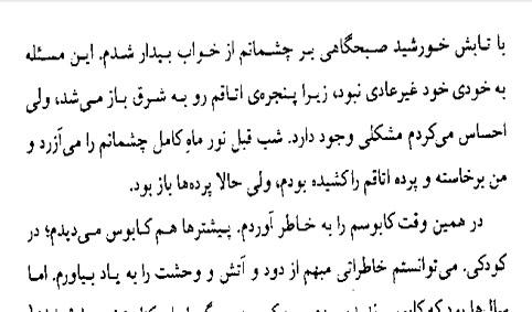 Ghoroobe Shayatin[ebook.P30i.com]