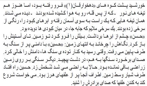 Haftomin Nafar[ebook.P30i.com]