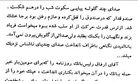 Mashal Lah Khan Dar Bar Gahe Harono Rashid[ebook.P30i.com]
