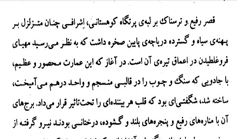 Nabard E Bastanian - Book 1 - Cheshmeie Javdanegi[ebook.P30i.com]