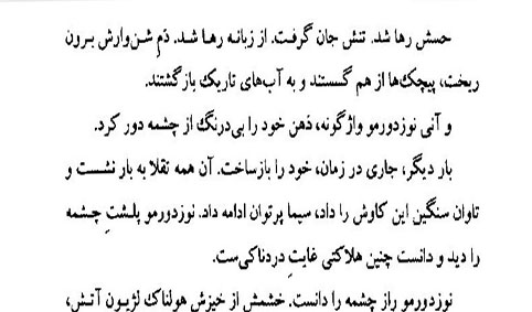 Nabard E Bastanian - Book 3 - Shekaft[ebook.P30i.com]