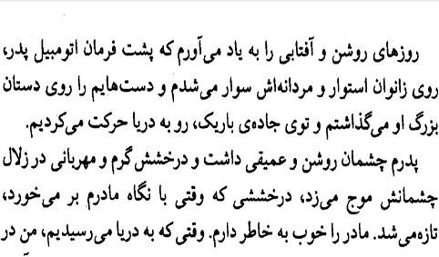 Parsian & Man 1 - Kakhe Ezhdeha[ebook.P30i.com]