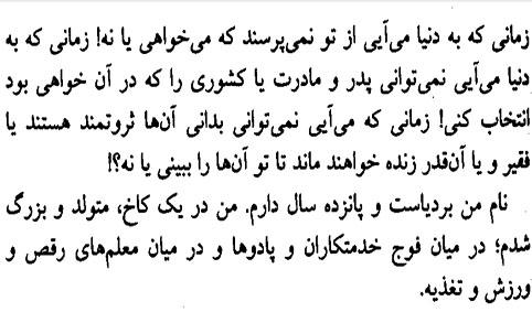 Parsian & Man 3 - Rastakhiz Fara Miresad[ebook.P30i.com]