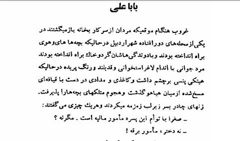 BabaAli[ebook.P30i.com]