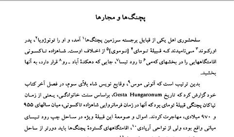 pechengha_kumanha va yas ha[ebook.P30i.com]