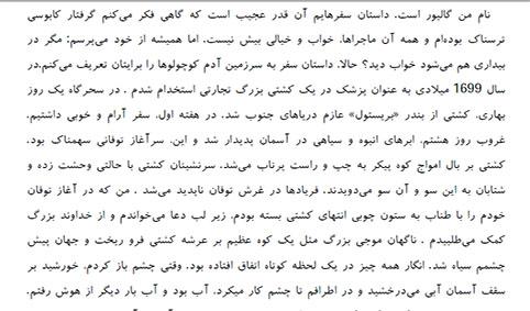 safar_be_li_li_poot[ebook.P30i.com]