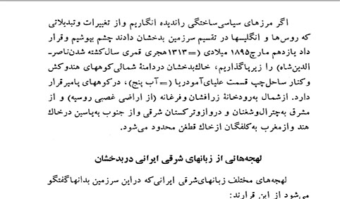 tarikhe badakhshan
