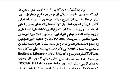 tarikhe dolate eslami dar andlos 3[ebook.P30i.com]