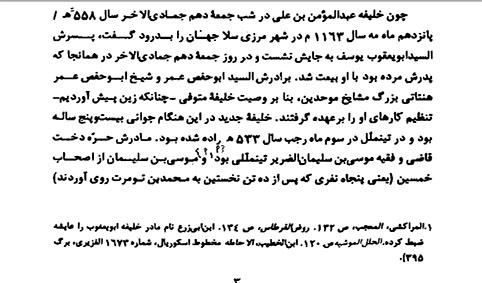 tarikhe dolate eslami dar andlos 4[ebook.P30i.com]