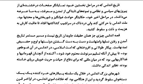 tarikhe dolate eslami dar andlos 5[ebook.P30i.com]