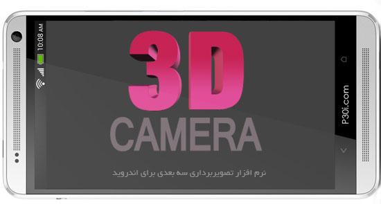 3D-Camera-Pro