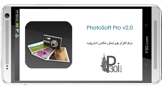 PhotoSoft-Pro-v2.0