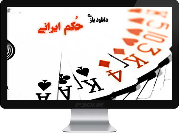 persian-hokm-game