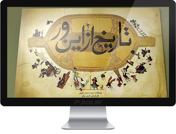 tarikh-az-invar
