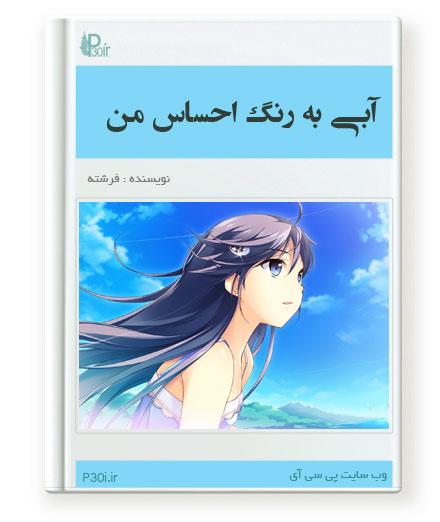 کتاب رمان آبی به رنگ احساس من
