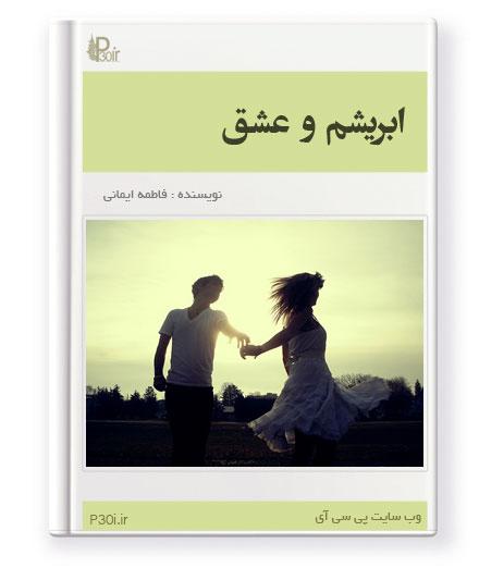 رمان ابریشم و عشق نوشته فاطمه ایمانی