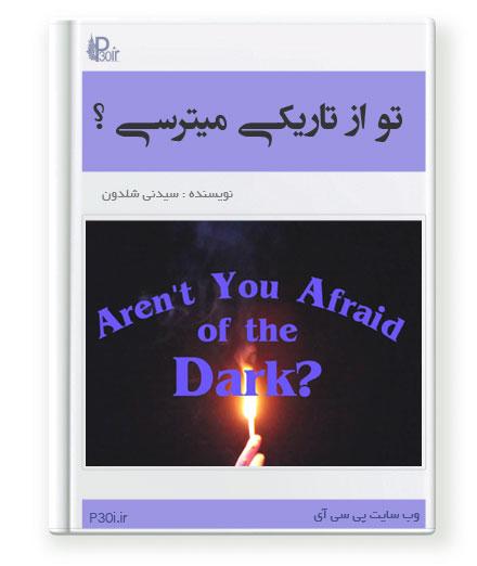 دانلود رمان تو از تاریکی می ترسی