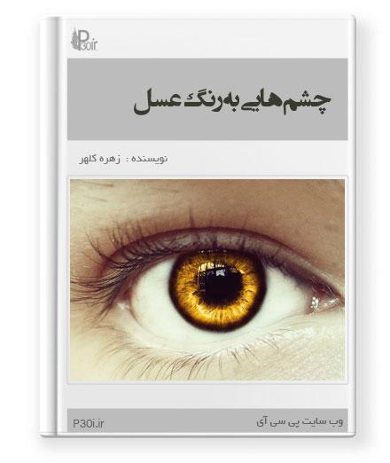 رمان چشم هایی به رنگ عسل