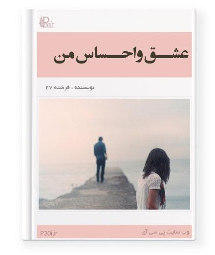دانلود کتاب رمان عشق و احساس من