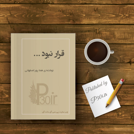 رمان قرار نبود نوشته هما پور اصفهانی
