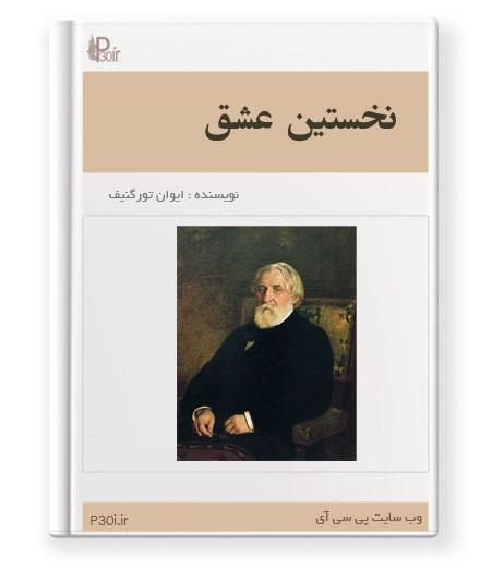 رمان نخستین عشق نوشته ایوان تورگنیف