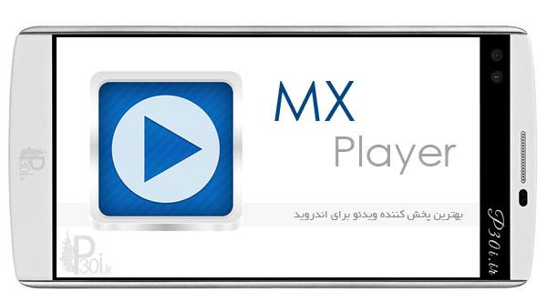 دانلود برنامه MX Player برای اندروید