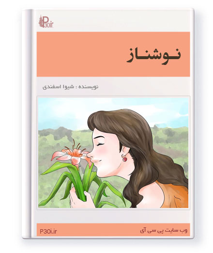 رمان نوشناز نوشته شیوا اسفندی