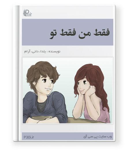 دانلود رمان فقط من فقط تو