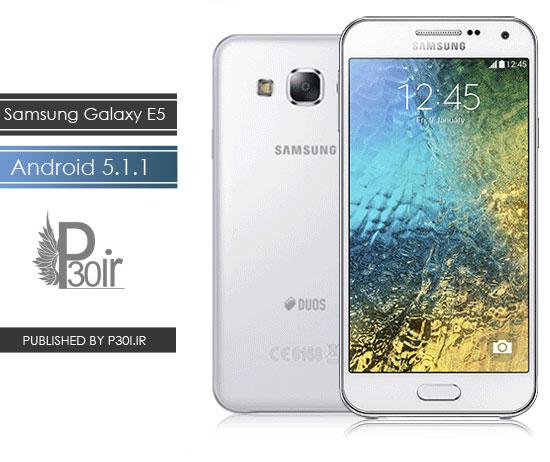 دانلود رام رسمی 5.1.1 Samsung Galaxy E5