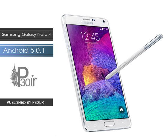 دانلود رام 5.0.1 برای Samsung Galaxy Note 4