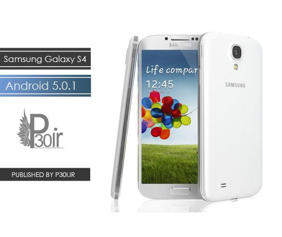دانلود رام رسمی 5.0.1 برای Samsung Galaxy S4