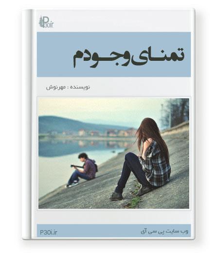 دانلود رمان تمنای وجودم نوشته مهرنوش