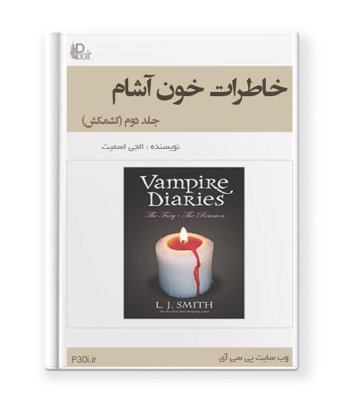 کتاب خاطرات خون آشام جلد 2