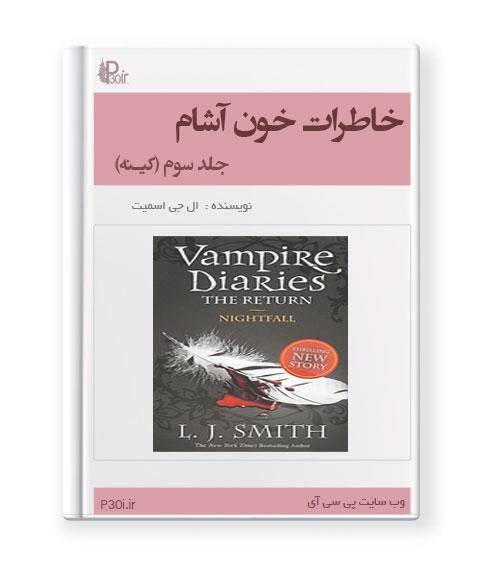کتاب خاطرات خون آشام جلد 3