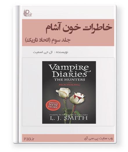 کتاب خاطرات خون آشام جلد 4