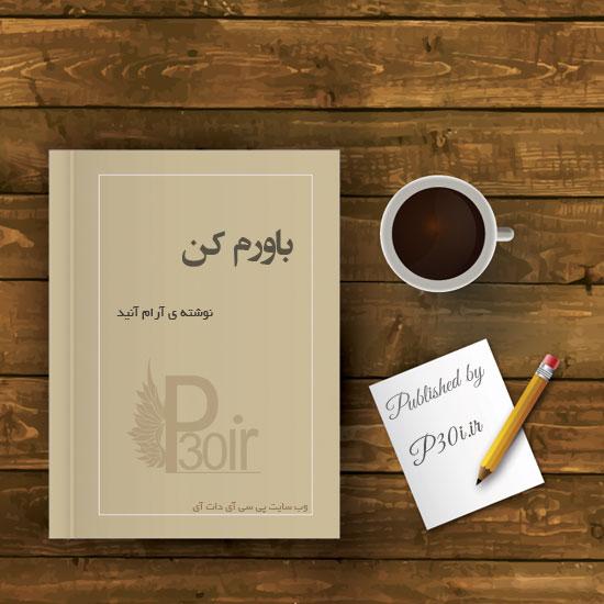 دانلود کتاب رمان باورم کن