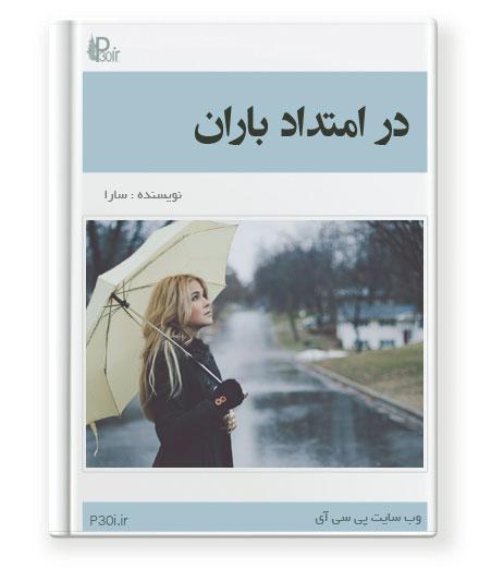 دانلود رمان در امتداد باران نوشته سارا
